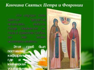 Кончина Святых Петра и Февронии  Но наутро тела святых супругов оказались в