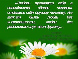 КИРИЛЛ, СВЯТЕЙШИЙ ПАТРИАРХ МОСКОВСКИЙ И ВСЕЯ РУСИ «Любовь проявляет себя в с