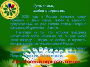 День семьи, любви и верности С 2008 года в России появился новый праздник –