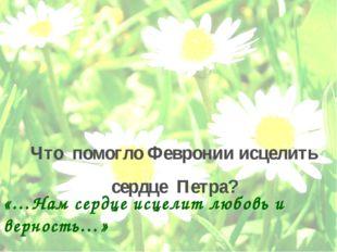 «Радуйтесь, преподобные и блаженные, ибо и после смерти незримо исцеляйте тех