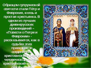 Образцом супружеской святости стали Пётр и Феврония, князь и простая крестья