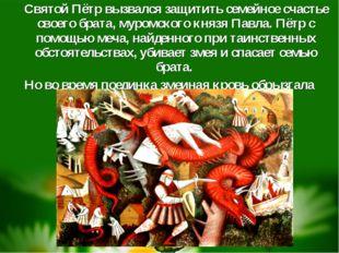 Святой Пётр вызвался защитить семейное счастье своего брата, муромского княз