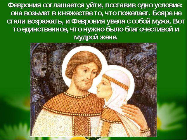 Феврония соглашается уйти, поставив одно условие: она возьмет в княжестве то...