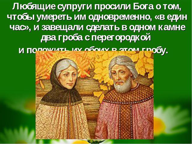Любящие супруги просили Бога о том, чтобы умереть им одновременно, «в един ч...