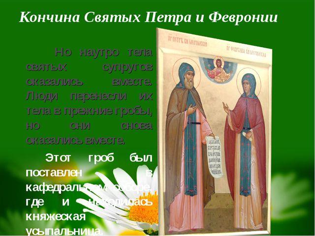 Кончина Святых Петра и Февронии  Но наутро тела святых супругов оказались в...