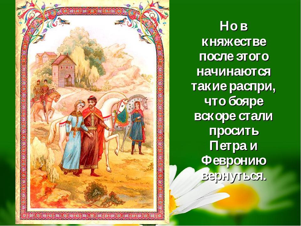 Но в княжестве после этого начинаются такие распри, что бояре вскоре стали п...