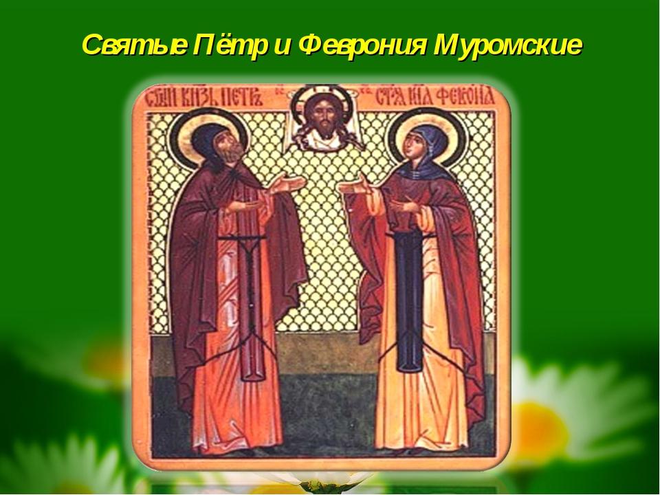 Святые Пётр и Феврония Муромские