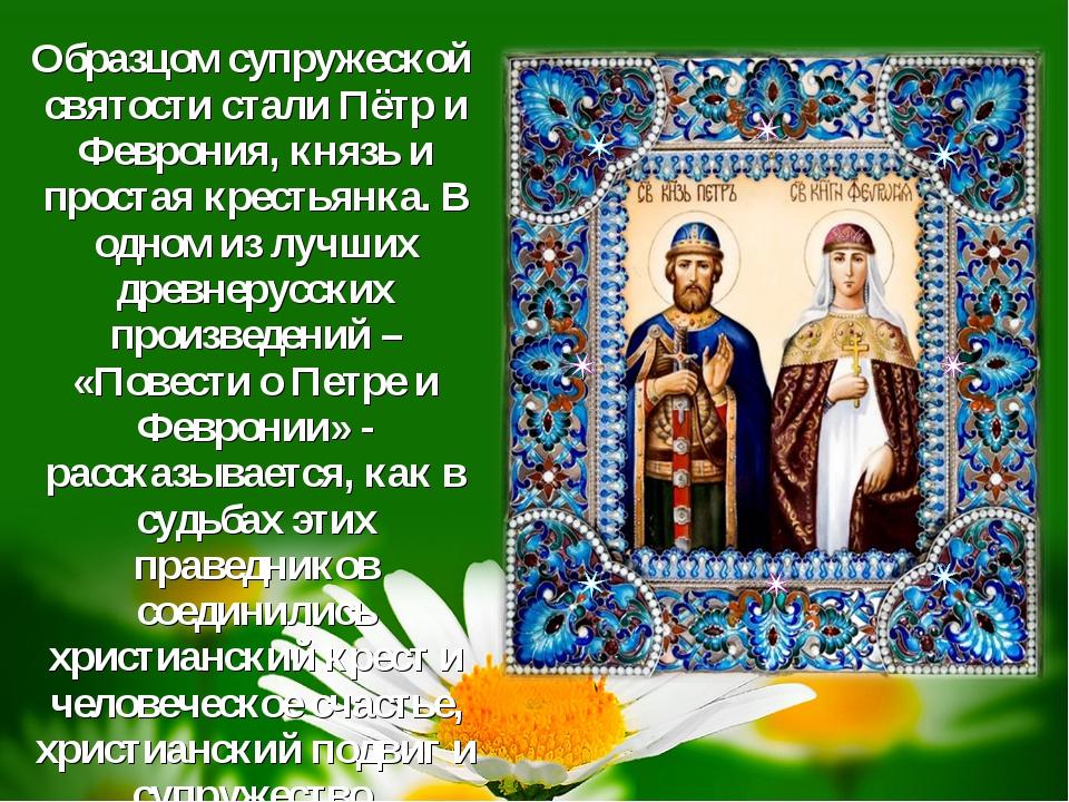 Образцом супружеской святости стали Пётр и Феврония, князь и простая крестья...