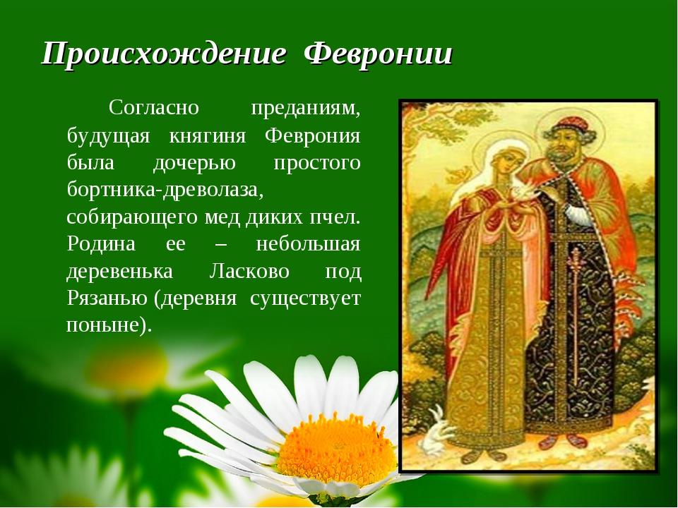 Происхождение Февронии Согласно преданиям, будущая княгиня Феврония была до...
