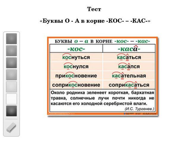 Тест «Буквы О - А в корне -КОС- – -КАС-»