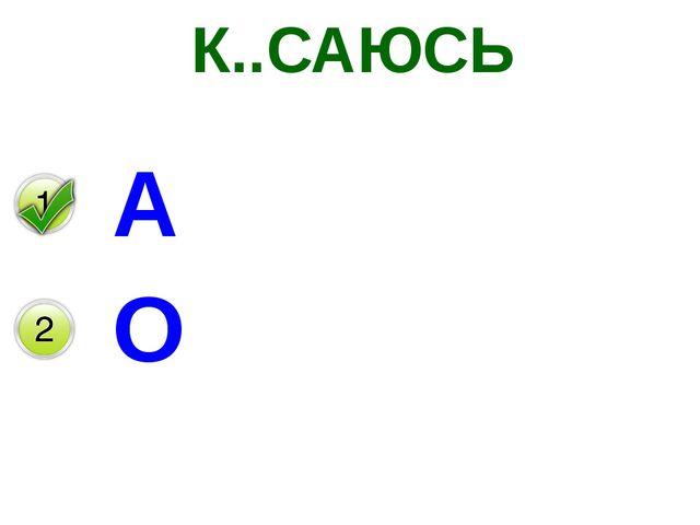 К..САЮСЬ А О