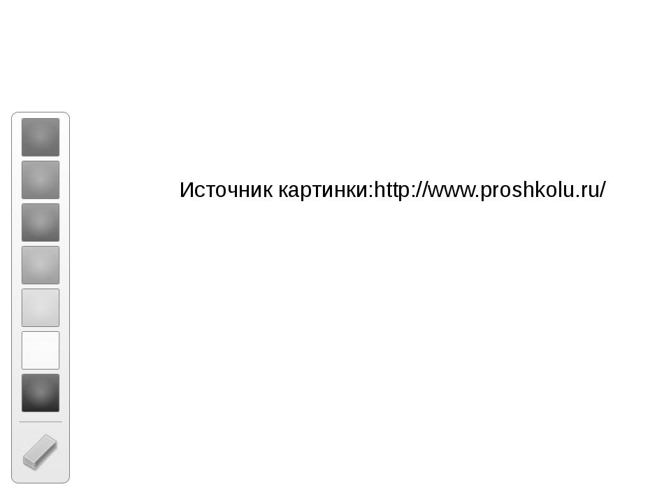 Источник картинки:http://www.proshkolu.ru/