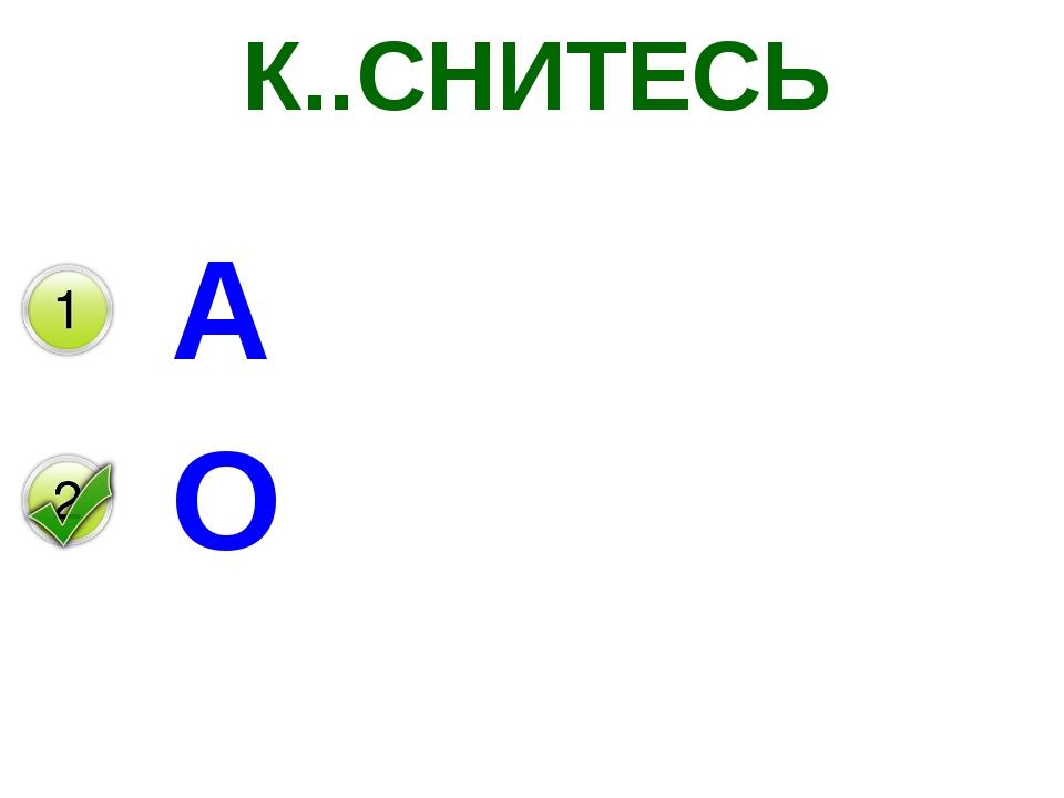 К..СНИТЕСЬ А О
