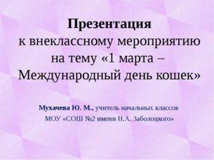 Мухачева Ю. М., учитель начальных классов МОУ «СОШ №2 имени Н.А. Заболоцкого»