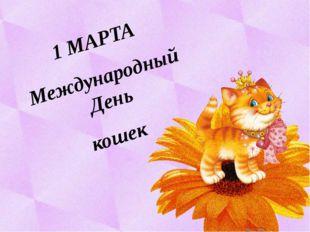 1 МАРТА Международный День кошек