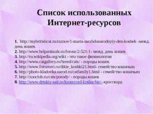 1. http://mybritishcat.ru/raznoe/1-marta-mezhdunarodnyiy-den-koshek -межд. д