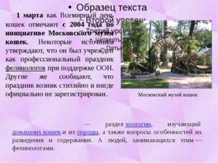 1 марта как Всемирный день кошек отмечают с 2004 года по инициативе Московс