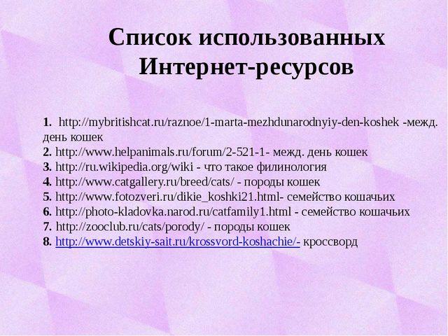 1. http://mybritishcat.ru/raznoe/1-marta-mezhdunarodnyiy-den-koshek -межд. д...