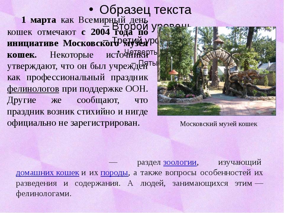 1 марта как Всемирный день кошек отмечают с 2004 года по инициативе Московс...