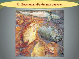 М. Ларионов «Рыбы при закате»