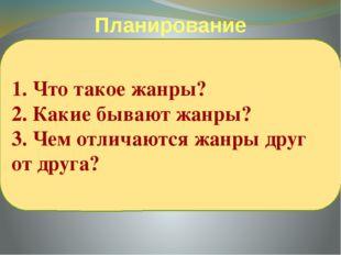 Планирование Как вы думаете, что нужно знать, чтобы ответить на этот вопрос?