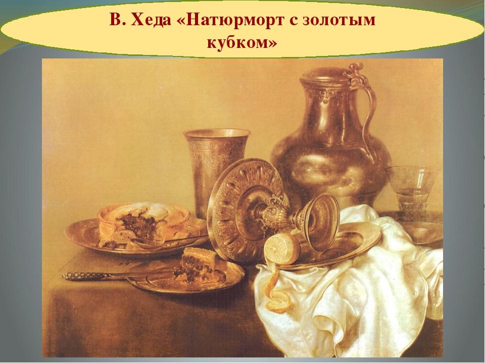В. Хеда «Натюрморт с золотым кубком»