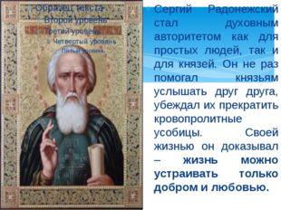 Сергий Радонежский стал духовным авторитетом как для простых людей, так и дл