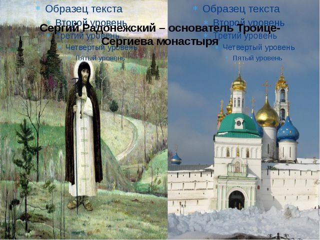 Сергий Радонежский – основатель Троице-Сергиева монастыря