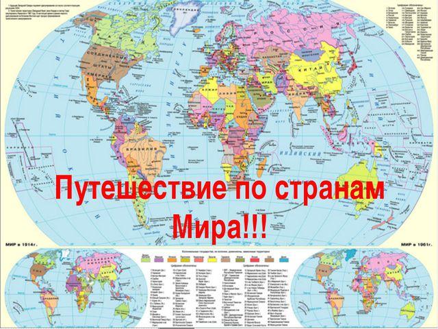 Путешествие по странам Мира!!!