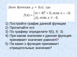 Постройте график данной функции Прочитайте его По графику определите f(5), f(