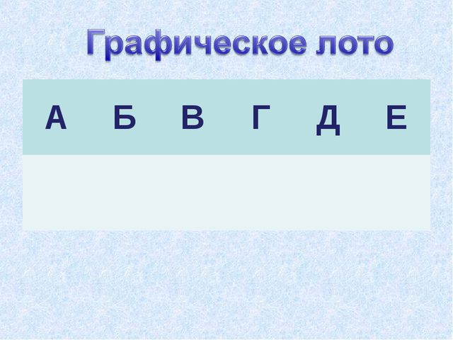 АБВГДЕ