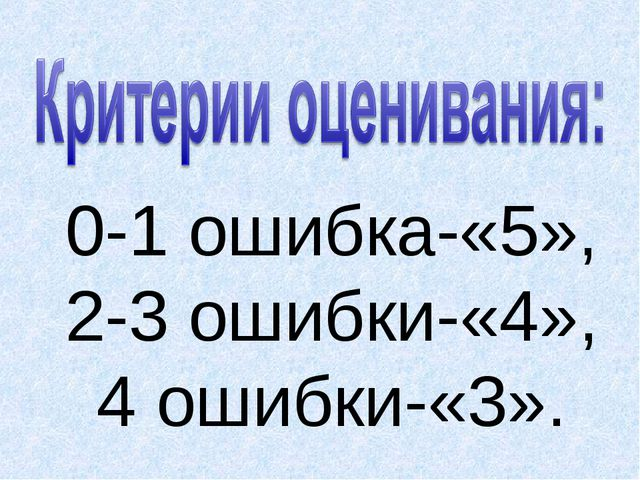 0-1 ошибка-«5», 2-3 ошибки-«4», 4 ошибки-«3».