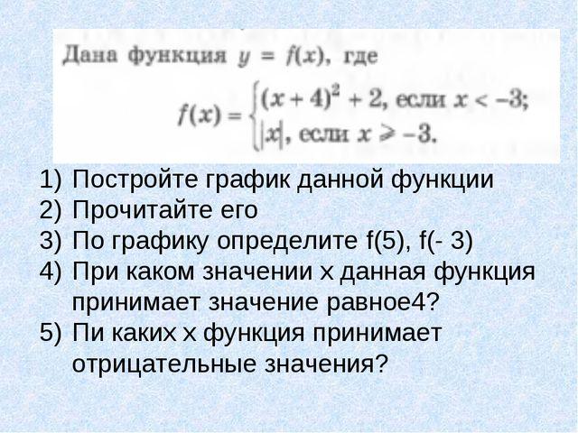 Постройте график данной функции Прочитайте его По графику определите f(5), f(...