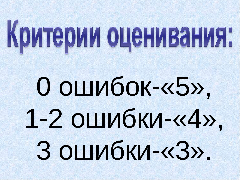 0 ошибок-«5», 1-2 ошибки-«4», 3 ошибки-«3».