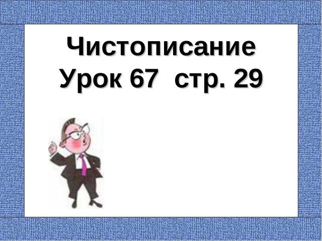 Чистописание Урок 67 стр. 29
