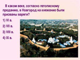 В каком веке, согласно летописному преданию, в Новгород на княжение были при