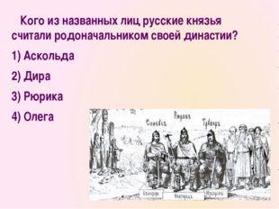 Кого из названных лиц русские князья считали родоначальником своей династии?