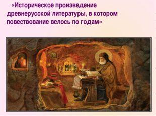 «Историческое произведение древнерусской литературы, в котором повествование