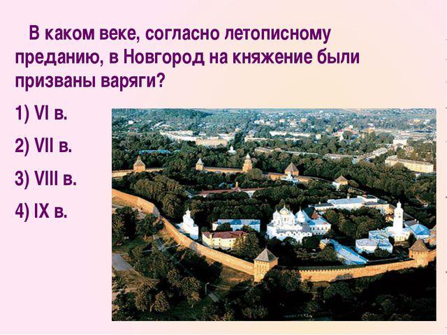 В каком веке, согласно летописному преданию, в Новгород на княжение были при...