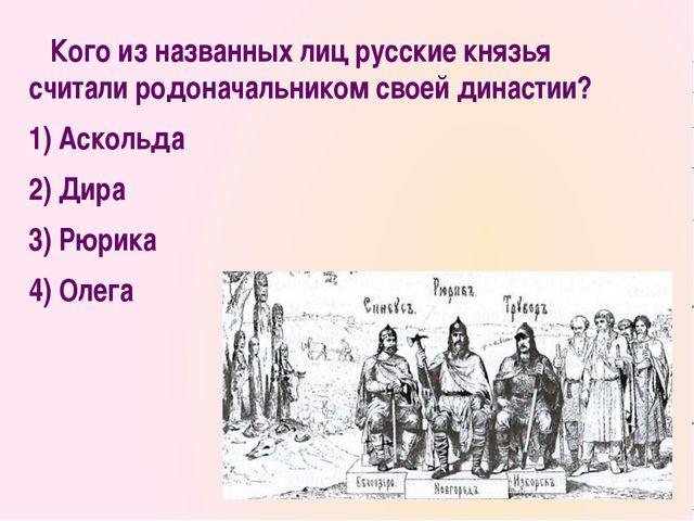 Кого из названных лиц русские князья считали родоначальником своей династии?...
