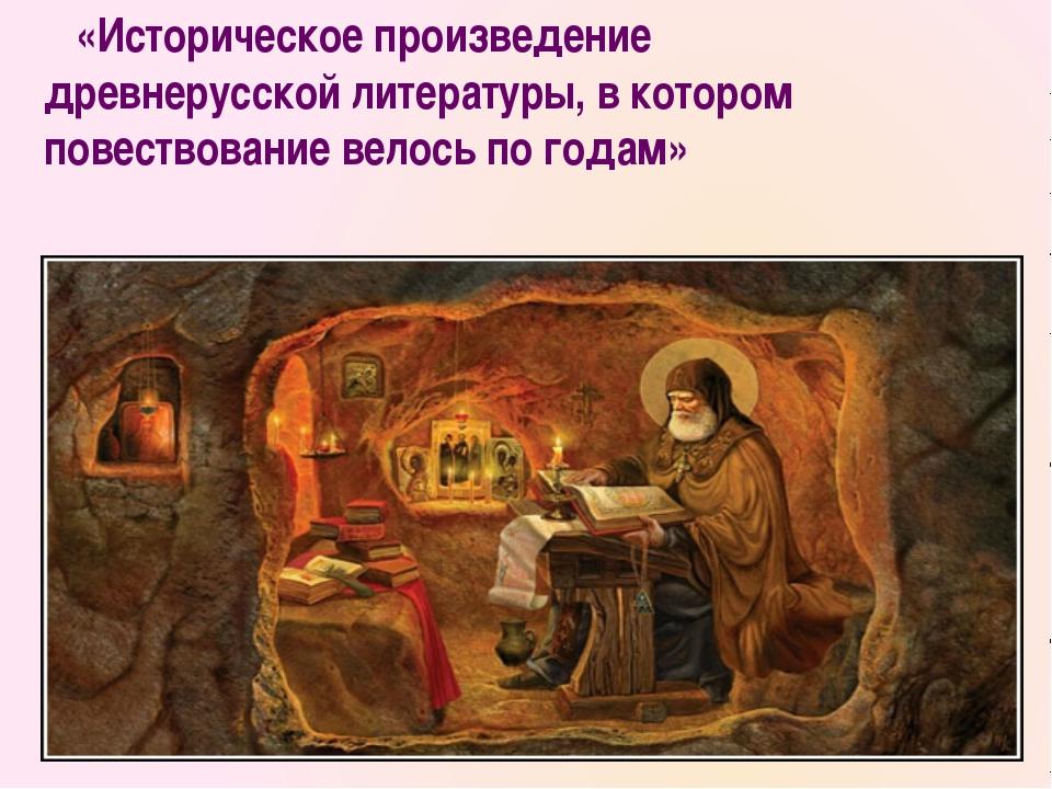 «Историческое произведение древнерусской литературы, в котором повествование...