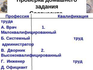 Проверка домашнего задания Соотнесите. Профессия Квалификация труда А. Врач 1