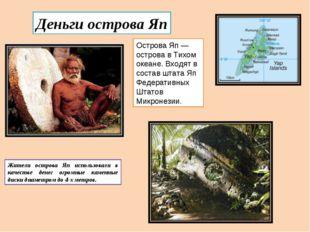 Деньги острова Яп Острова Яп — острова в Тихом океане. Входят в состав штата