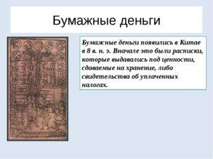 Бумажные деньги Бумажные деньги появились в Китае в 8 в. н. э. Вначале это бы