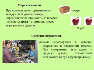 Мера стоимости При помощи денег сравниваются между собой разные товары, опред