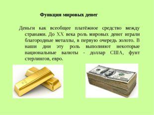 Функция мировых денег Деньги как всеобщее платёжное средство между странами.