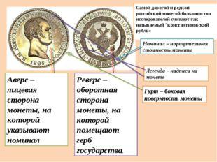 Самой дорогой и редкой российской монетой большинство исследователей считают