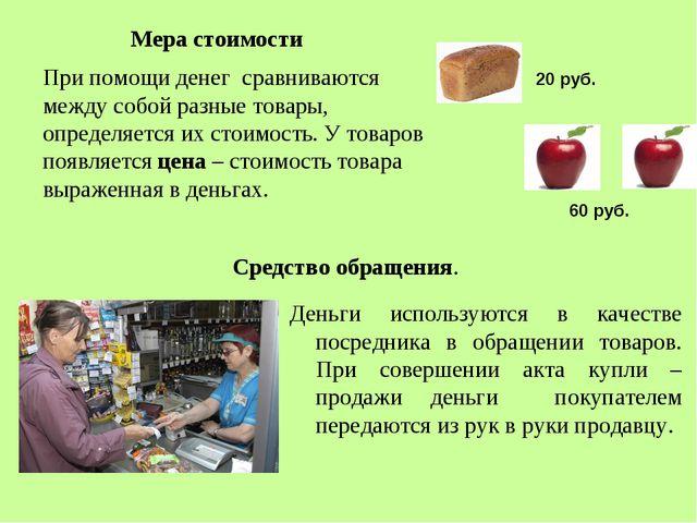 Мера стоимости При помощи денег сравниваются между собой разные товары, опред...
