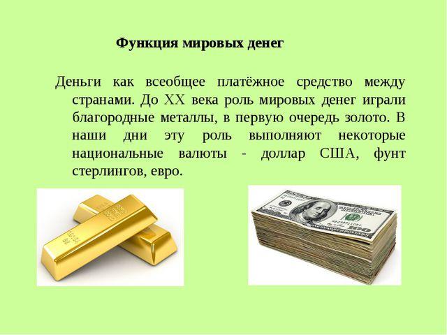Функция мировых денег Деньги как всеобщее платёжное средство между странами....