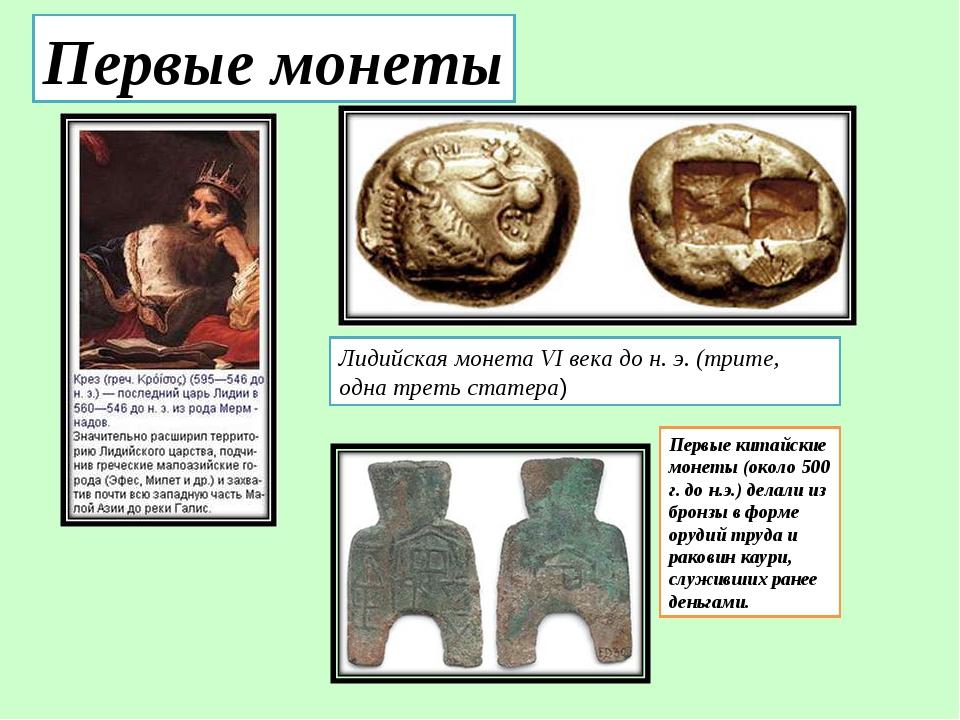 Первые монеты Лидийская монета VI века до н. э. (трите, одна треть статера) П...